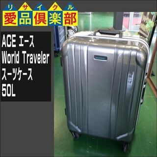 【愛品倶楽部柏店】ACE(エース) World Traveler...