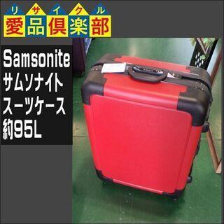 【愛品倶楽部柏店】Samsonite(サムソナイト) スーツケー...