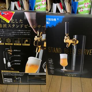 ⭐︎美品⭐︎超音波式スタンドビールサーバ 氷点下
