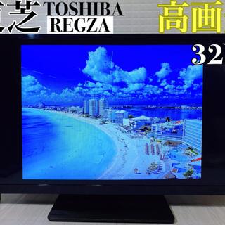 【ネット決済】32型❗️東芝・REGZA✨ハイビジョン液晶テレビ✨
