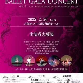 BALLET GALA CONCERT vol.11 出演者大募集!