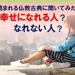 日本一読まれる仏教古典に聞いてみた 「わたしは幸せになれる人? ...