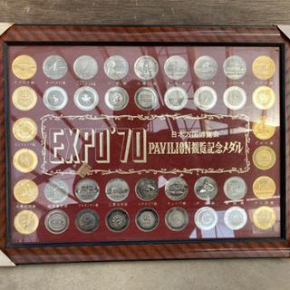 【値下げ】万博記念メダルEXPO'70 譲ります。