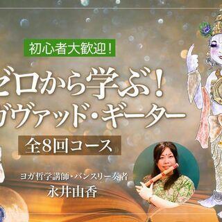 【10/3~】【オンライン】初心者大歓迎!ゼロから学ぶ!バガヴァ...