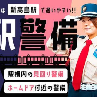 <新高島駅>大人気の駅警備☆通いやすさは抜群!未経験OK!…