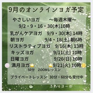 9月のオンラインヨガ予定