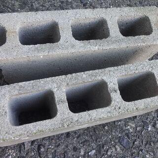 コンクリートブロック 2個