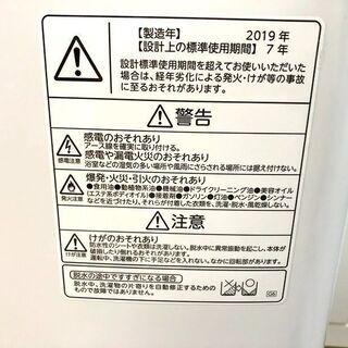 札幌近郊 送料無料 東芝/TOSHIBA 全自動洗濯機 AW-6G8 6㎏ 2019年製 洗濯機 浸透パワフル洗浄 グランホワイト - 家電