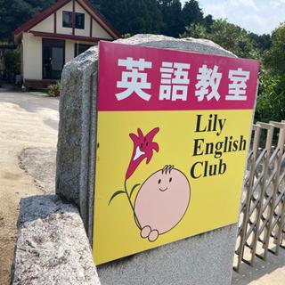 【生徒募集中!】Lily English Club ~子供から大...