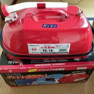 YAZAWAガソリン携帯缶10リットル