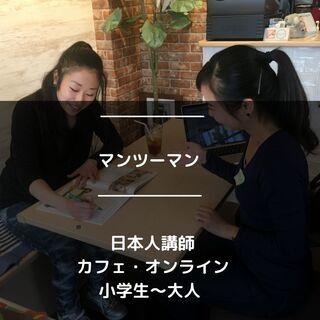 カフェで英会話。初心者歓迎!日本人・外国人講師・オンライン留学と...