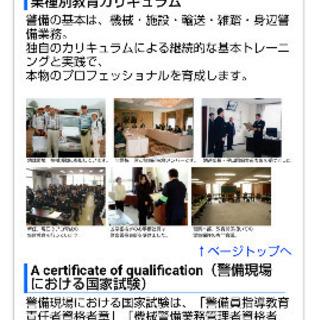 夜間施設警備員募集【大学生アルバイト歓迎】