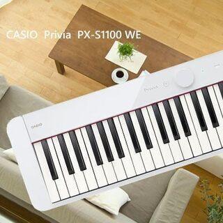 新製品 カシオ PX-S1100WE ホワイト 在庫ありま…