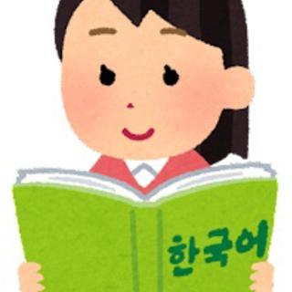 韓国語会話レッスン