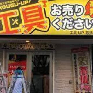 【9/1(水)13:00~17:00】【日給4,092円】【日雇い】
