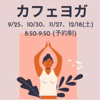 【加茂宮駅すぐ】カフェヨガ@45CAFE