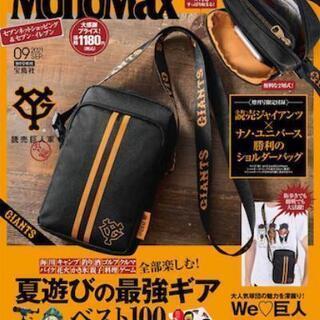 新品☆勝利のショルダーバッグ