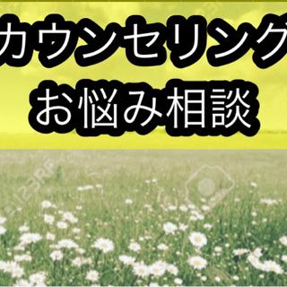 カウンセリング電話・チャットカウンセリング30分3000円