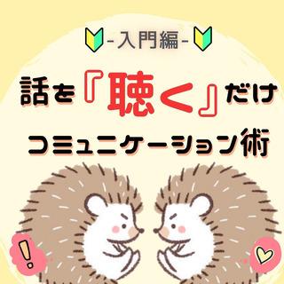 (9/6、8:30)無料🔰入門編🔰 話を『聴く』だけコミュニケー...