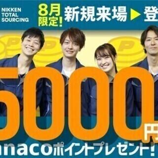 【週払い可】【製造・軽作業】未経験OK!入社特典最大80万…