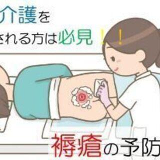 看護・介護をされる方!必見!! - 褥瘡の予防と治療に必要な体位...