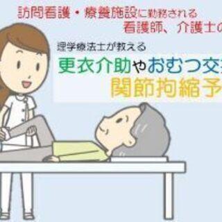 訪問看護・療養施設に勤務される看護師、介護士の方!必見!!更衣...