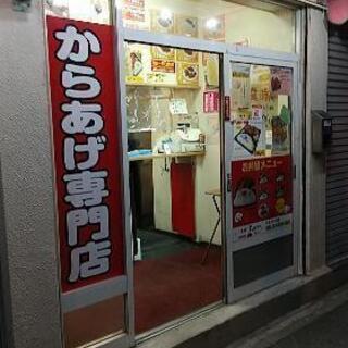 からあげ大ちゃん六ツ川店!!
