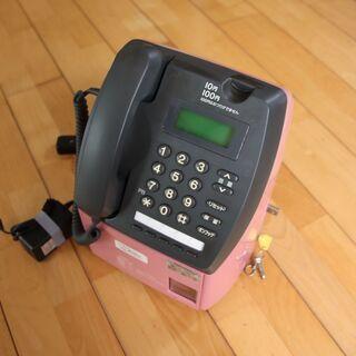 ピンク電話(NTT)