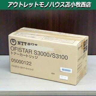 未使用保管品 NTT東日本 純正トナー OFISTAR S300...