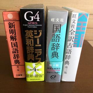 国語辞典、英和辞典、古語辞典