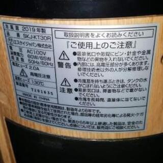 【ネット決済】冷風機