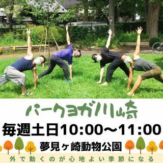 【パークヨガ川崎】  9/4(土)、9/5(日)  晴れてる土日...