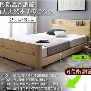 【7382】シングル・6段階の高さ調整が出来るすのこベッド…