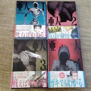 【ネット決済】亜人1~4巻