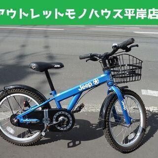 18インチ 子供用自転車 JEEP JE-18G カゴ付 ブルー...
