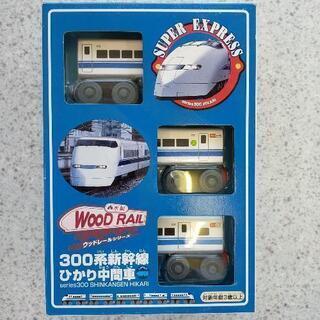 【ネット決済】ウッドレール用の300系ひかり中間車