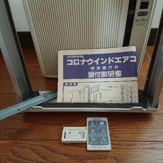 コロナ  窓用エアコン − 愛知県