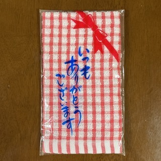 [未使用品] 布巾 いつもありがとうございます