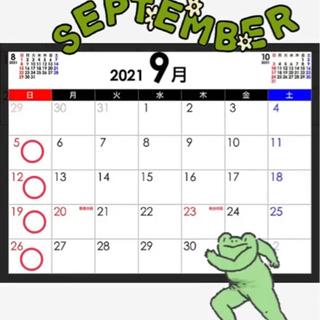 ゆるっと空手トレーニング 9月スケジュール