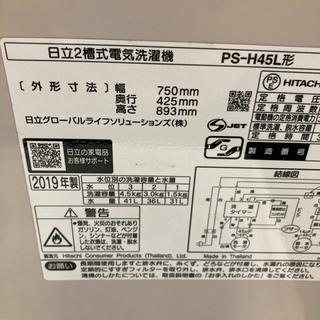 【16,900円】日立 2槽式洗濯機 青空 4.5kg PS-H45L 2019年製 HITACHI パインベージュ - 売ります・あげます