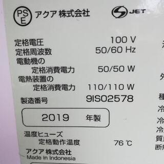 ⭐23区は送料無料!2019年製の冷蔵庫がこの価格。絶対お得!!アクア冷蔵庫126L😆洗濯機のセット購入割引⭐JJ01 − 東京都