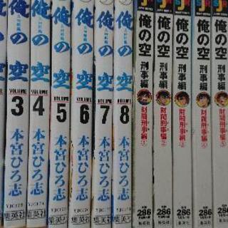 マンガ【俺の空】14冊セット 本宮ひろ志 先生 (三四郎編全8冊...