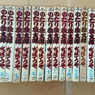 マンガ【のたり松太郎】1巻~22巻ちばてつや 先生