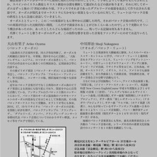 オーボエとリュートで巡るヨーロッパの旅 - 横浜市