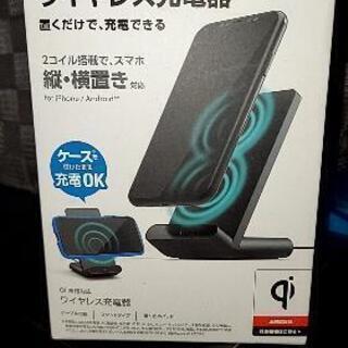 【ネット決済】ワイヤレス充電器
