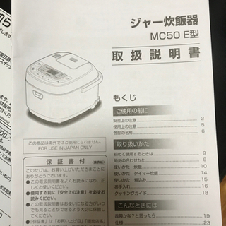 アイリスオーヤマ 5合炊き炊飯器 MC50E型 2021年製 − 愛知県