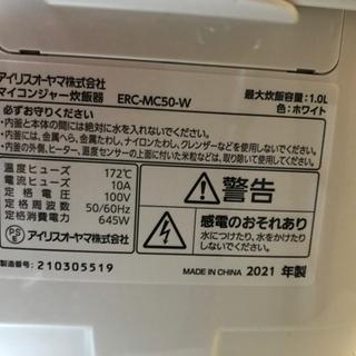 アイリスオーヤマ 5合炊き炊飯器 MC50E型 2021年製 - 家電