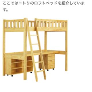 【ネット決済】ニトリ ロフトベッド