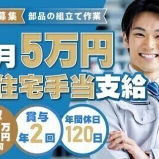 【週払い可】20代~30代活躍中!正社員募集!毎月5万円の住宅補...