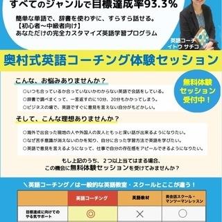 英語学習のサポートをします。 英語コーチング無料体験セッション募...